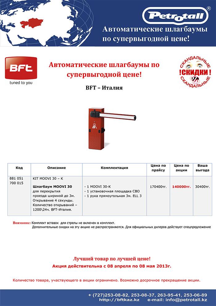 Автоматический шлагбаум MOOVI-30 по выгодной цене